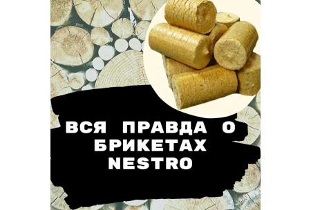 Вся правда про топливные брикеты Nestro